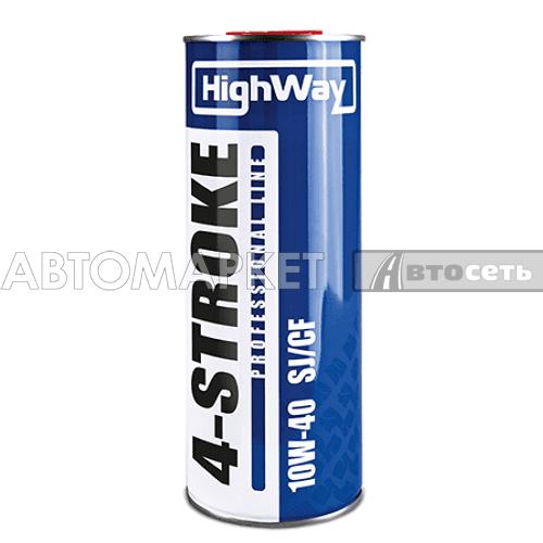 Масло моторное HighWay 4-STROKE 10W-40 SJ/CF 1 л | Интернет магазин АВТОМАРКЕТ Автосеть